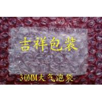 深圳30MM大泡泡片材,大气泡片,大汽泡袋包邮