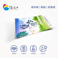惠州宣传单/彩页/画册印刷—10000张A4纸宣传单680元