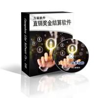 直销奖金结算系统,精致版双轨制结算会员奖金系统