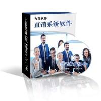 富迪直销员管理系统,高效率直销结算管理专家