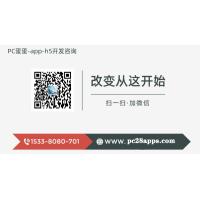 pc蛋蛋app开发北京28h5定制加拿大28程序制作