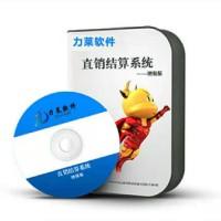 双轨制系统直销软件系统,养生保健广州直销网站制作