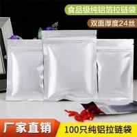 东莞横沥抽真空铝箔袋,企石铝箔袋