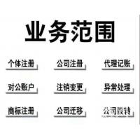 淄博隆杰财税公司 从公司注册记账报税注销一步到位