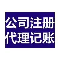 注册贸易网络科技公司代理记账申报纳税