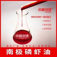 厂家直销 南极磷虾油 40磷脂 磷虾油 南极磷虾 虾油
