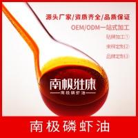 厂家直销 南极磷虾油 56磷脂 磷虾油 纯油 桶装