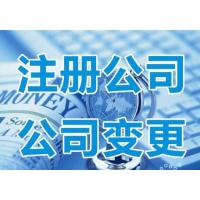 代理记账全淄博优惠190元起免费注册公司