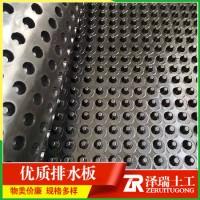 供应邯郸2公分排水板车库排水板