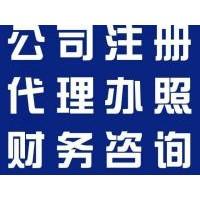 转让北京典当行公司,典当类公司转让信息