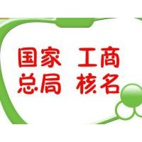 北京商贸公司转让信息