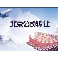 北京科技公司转让,科技类公司牌照转让