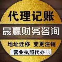 浙江舟山注册油品公司代理记账财务咨询