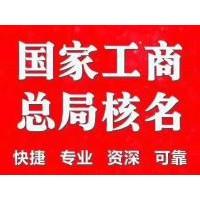 北京无行业公司转让,无行业公司转让信息