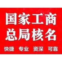 转让北京商贸公司,商贸公司转让信息