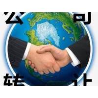 转让北京科技公司,科技公司转让信息