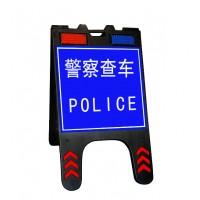 便携式执勤查车牌折叠式查车警示牌执勤警示设备