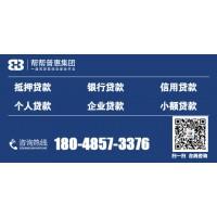 成都正规贷款帮帮普惠,哪些银行可以做二次抵押贷款?