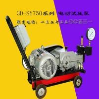 长春电动试压泵安全可靠