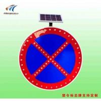 禁止车辆长时或临时停放标志牌 太阳能交通标志牌价格